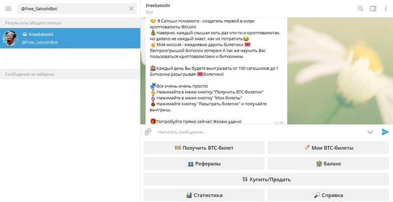 Биткоин кран Free-Satoshi-Bot-Telegram