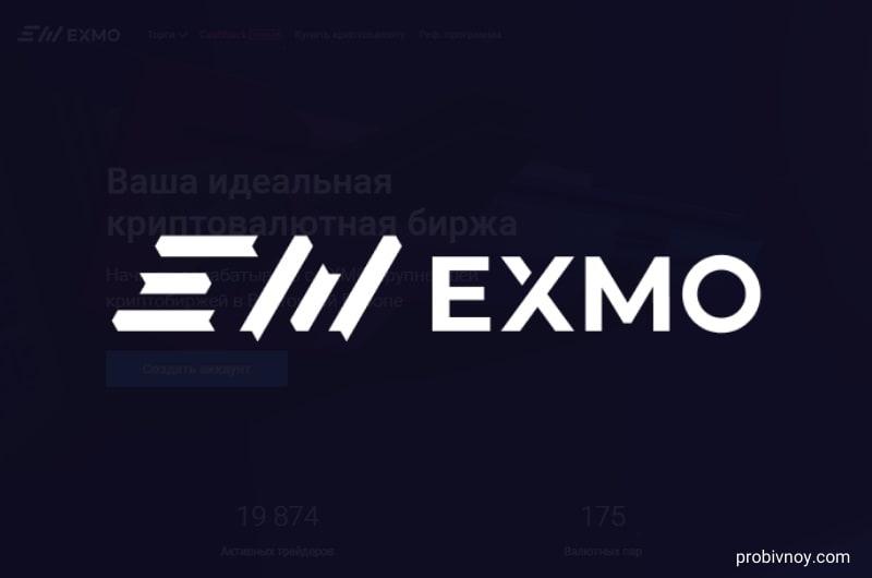 Биржа EXMO (Эксмо) – регистрация, обзор официального сайта и отзывы реальных пользователей биржи