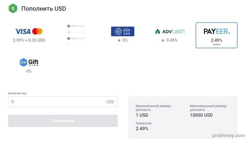 EXMO пополнение через Payeer USD