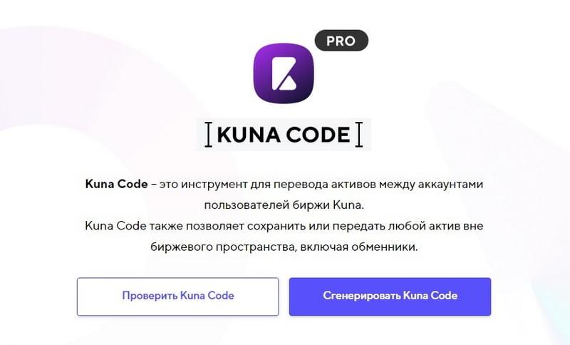 Kuna Code (Куна Код) – что это и как им пользоваться?