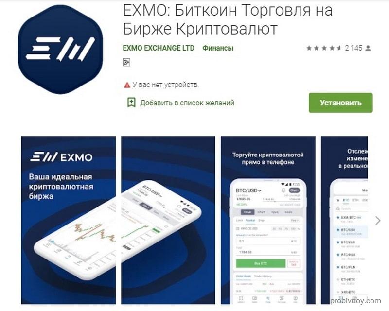 Мобильное приложение EXMO