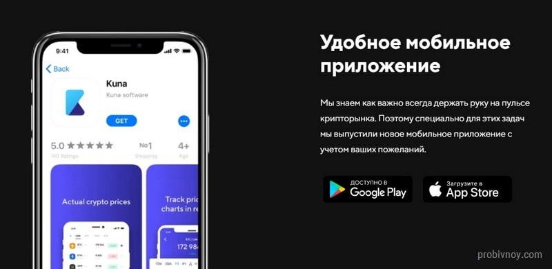 Мобильное приложение Kuna Exchange