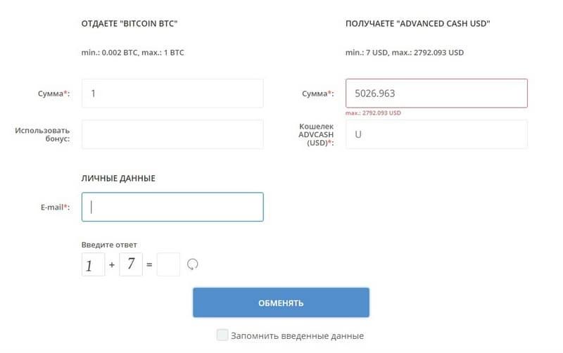 Обмен в Satoshi_com_ua