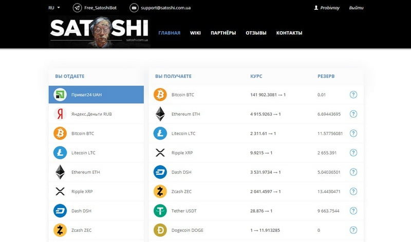 Satoshi.com.ua — обменник криптовалют + Биткоин кран