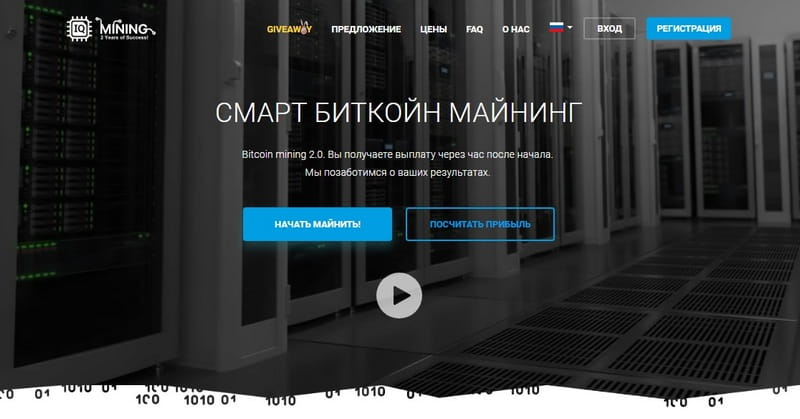 IQ Mining (IQMining com): регистрация, обзор и отзывы