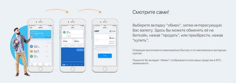 Обмен криптовалют в TotalCoin io
