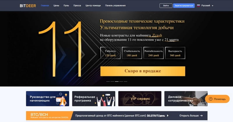 Bitdeer - сервис облачного майнинга криптовалюты