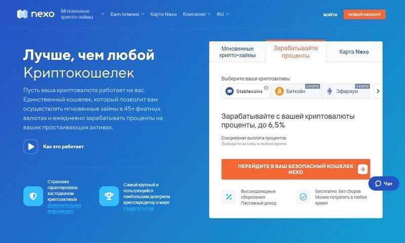 Криптовалютный кошелек Nexo: регистрация, обзор и отзывы