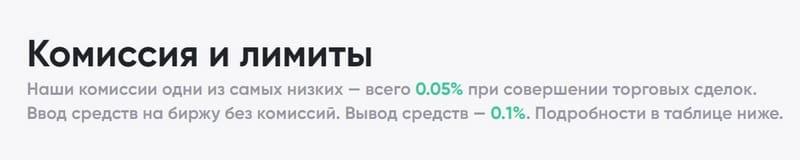 Комиссии биржи Stockpoint io