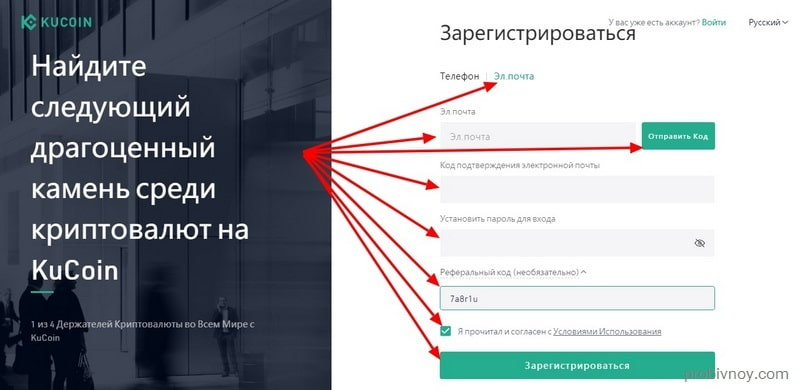 Kucoin регистрация аккаунта