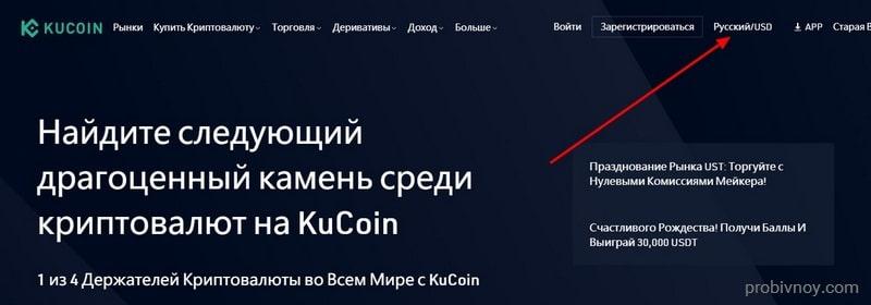 Kucoin com на русском языке
