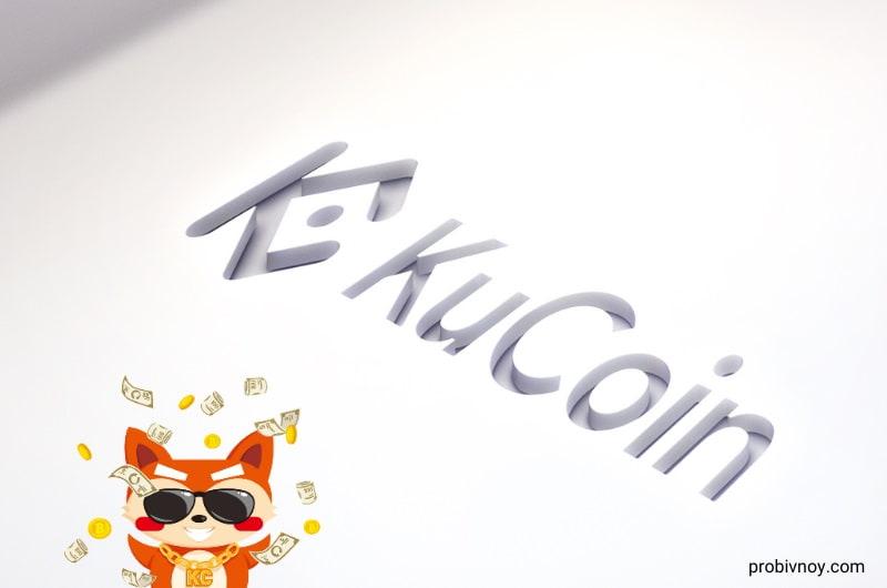 Kucoin заработок и пассивный доход на бирже