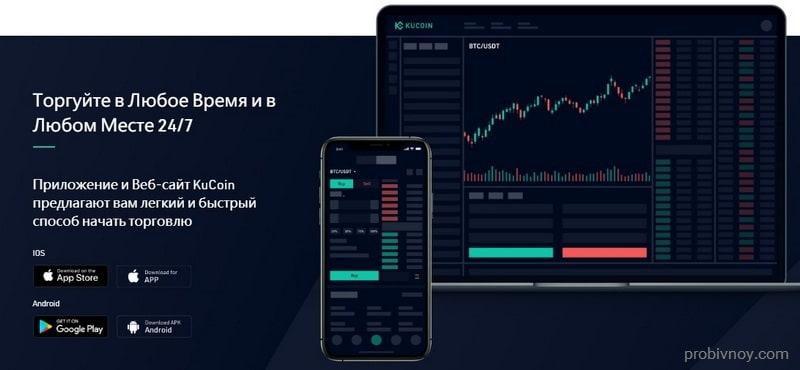 Мобильное приложение Kucoin