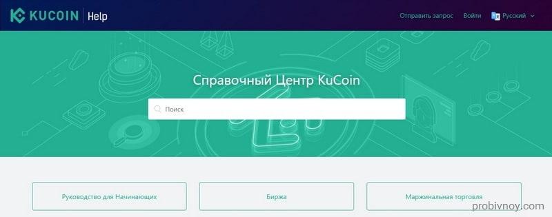 Поддержка Kucoin com