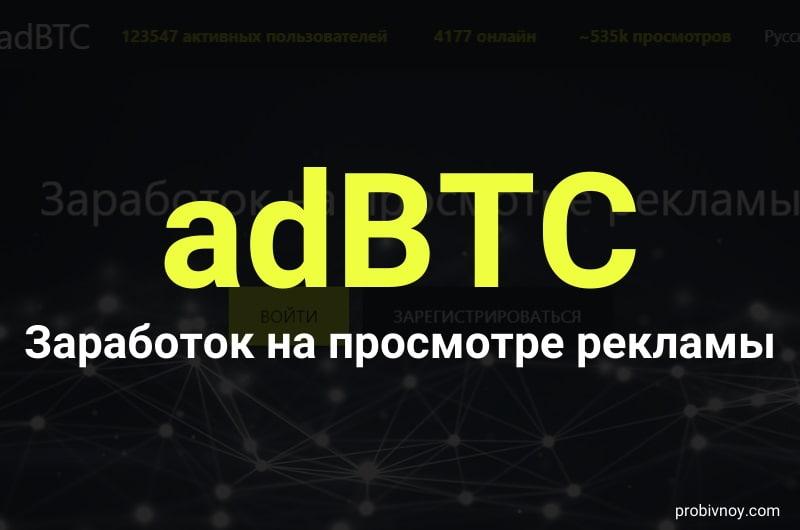 AdBTC top – регистрация, обзор и отзывы
