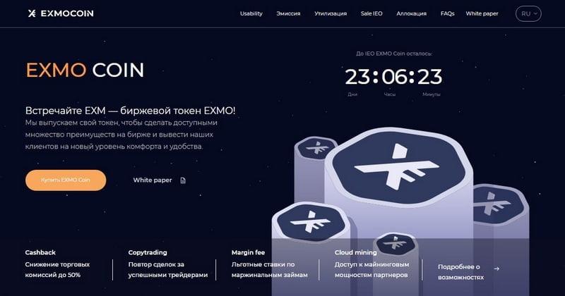 EXMO Coin (ExmoCoin, EXM) – токен биржи EXMO