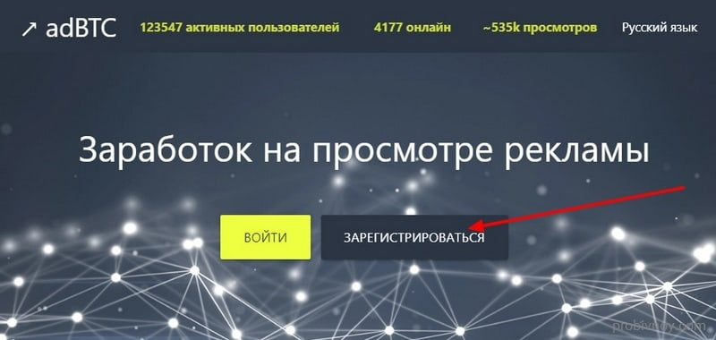 Как зарегистрироваться в AdBTC top