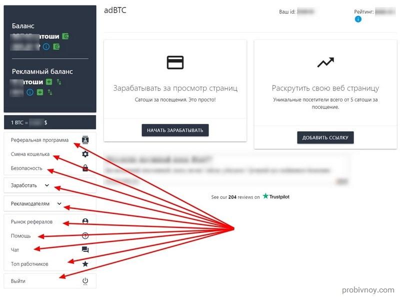 Меню и личный кабинет AdBTC top