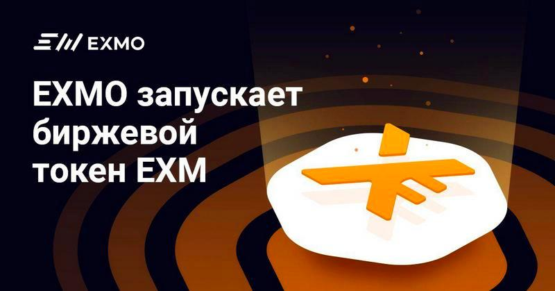 Плюсы EXMOCoin EXM
