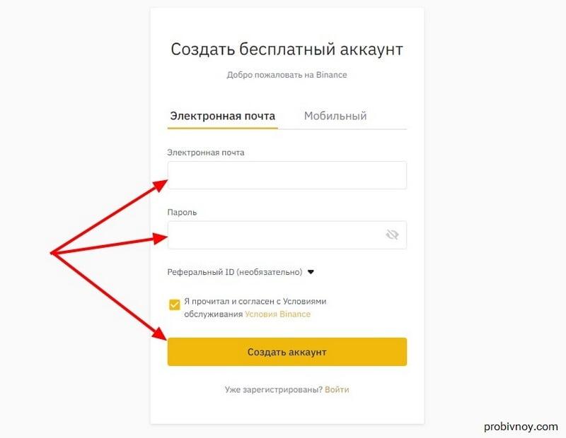 Binance регистрация аккаунта