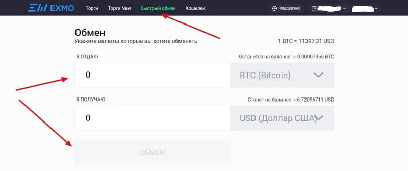 EXMO обмен USD-BTC