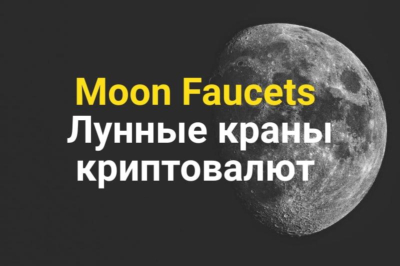 Лунные краны (Moon Faucet) для заработка криптовалюты