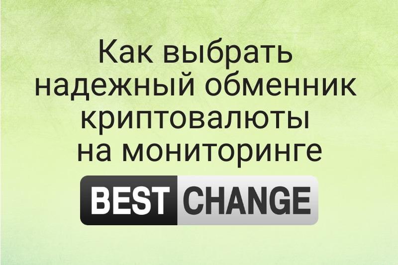 Какой выбрать обменник криптовалют на Bestchange?
