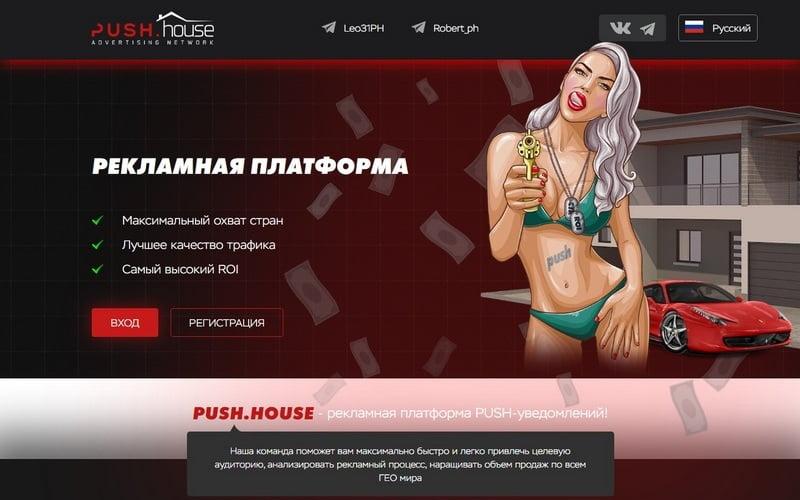 Push House: обзор и отзывы о рекламной платформе