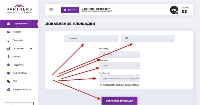 Добавление сайта в Partners House