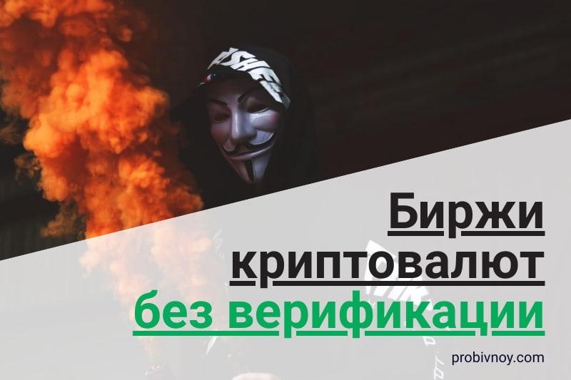 Анонимные биржи криптовалют без верификации (рейтинг ТОП-10)