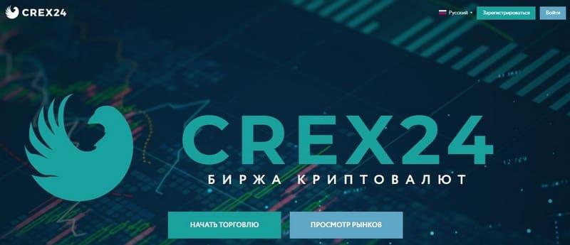 Crex24 биржа