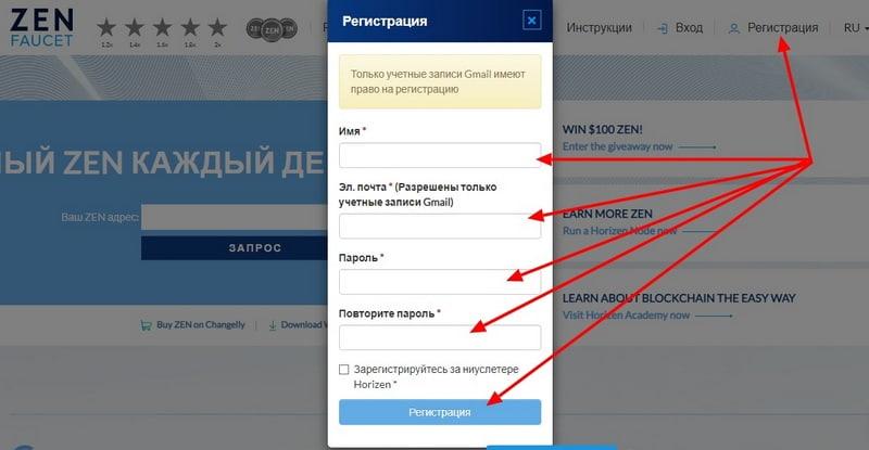GetZEN Cash регистрация