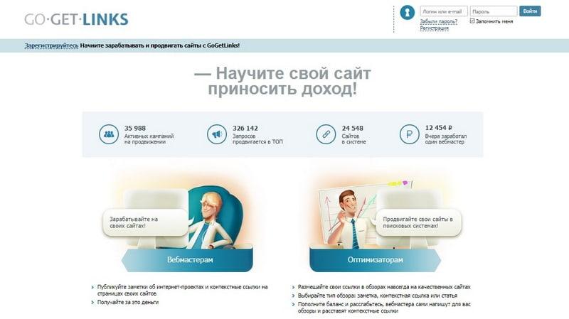 Гогетлинкс (Gogetlinks net): регистрация, обзор и отзывы о бирже вечных ссылок