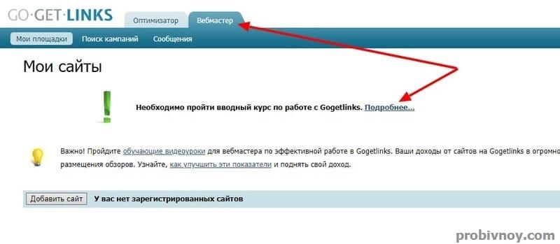 Gogetlinks вводный курс для вебмастера