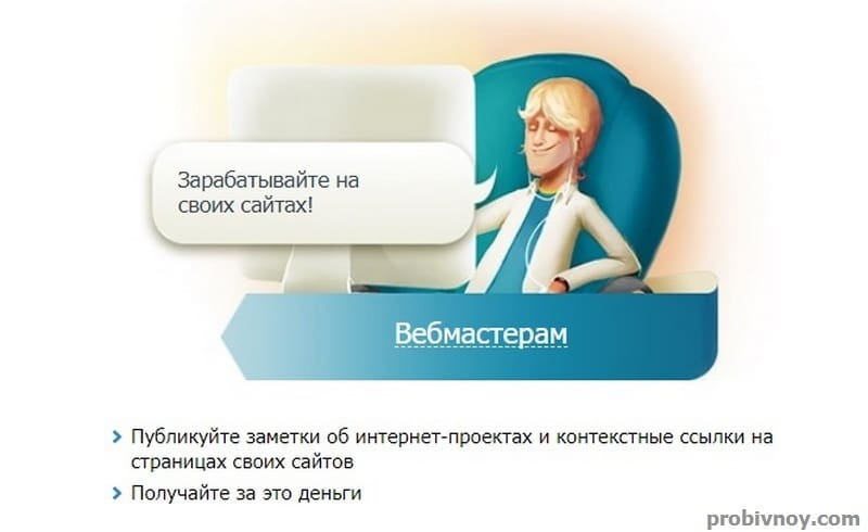 Gogetlinks вебмастерам