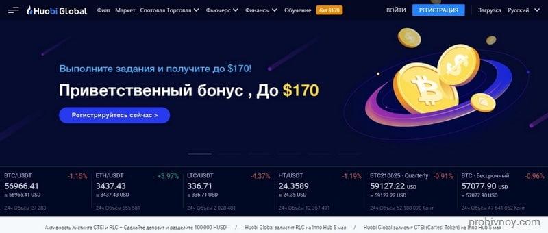 Huobi биржа
