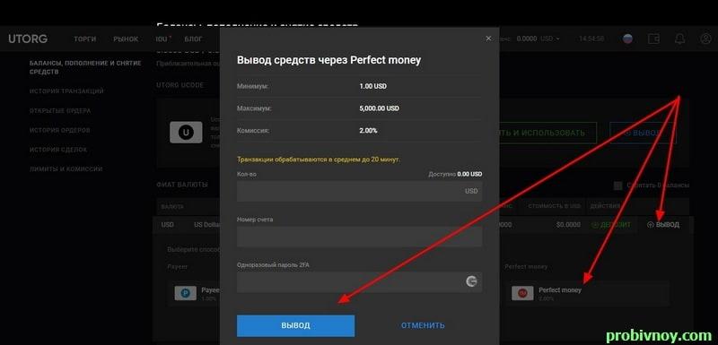 Как вывести деньги с Utorg io