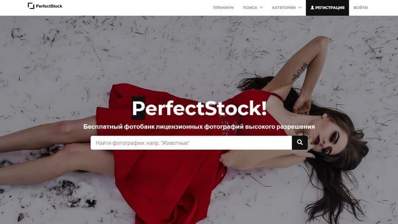 PerfectStock бесплатный фотобанк