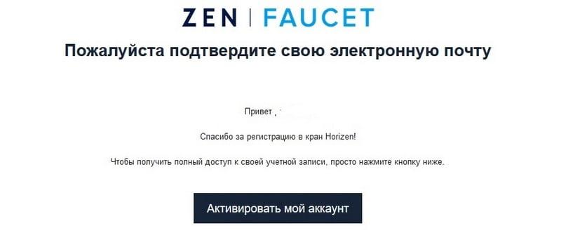 Подтверждение Email Horizen кран