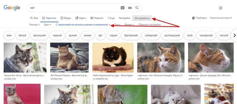 Поиск бесплатных фото в Google