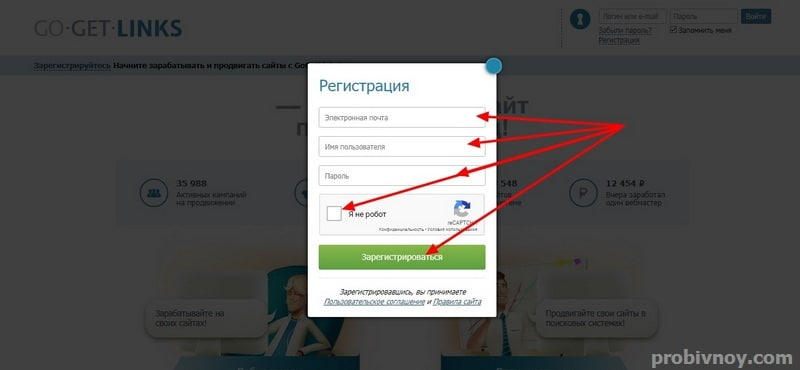 Регистрация на Gogetlinks