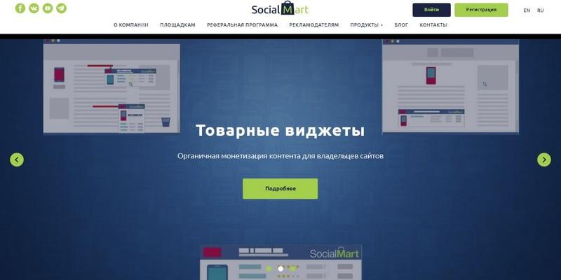SocialMart: регистрация, обзор и отзывы о товарной рекламной сети