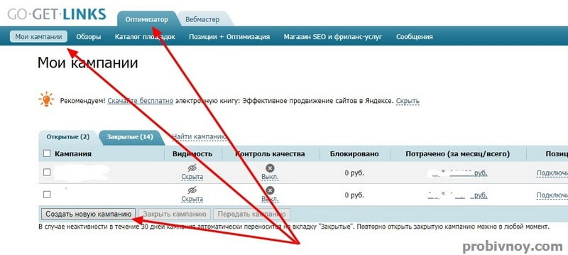 Создание рекламной кампании в Gogetlinks net
