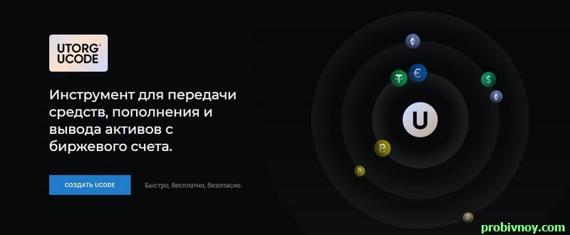 Ucode биржи Utorg io