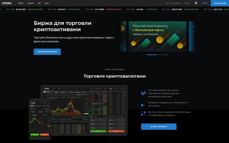 Биржа Utorg (utorg io): регистрация, обзор и отзывы