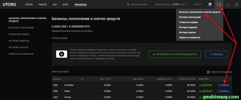 Вывод средств с биржи Utorg