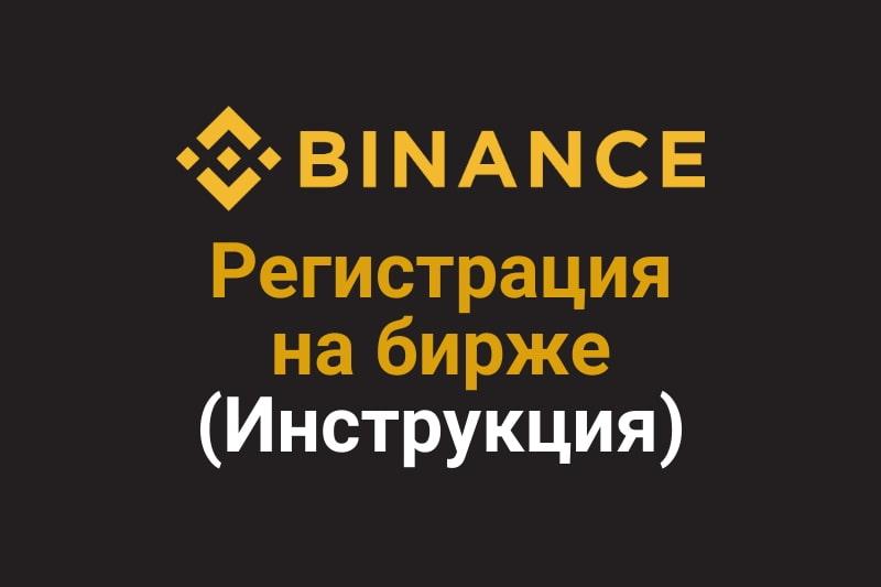 Регистрация на Binance | Пошаговая инструкция по регистрации на официальном сайте биржи Binance.com