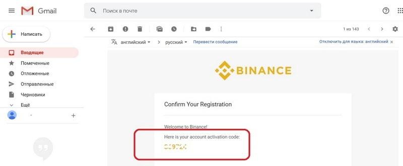 Код подтверждения от Binance