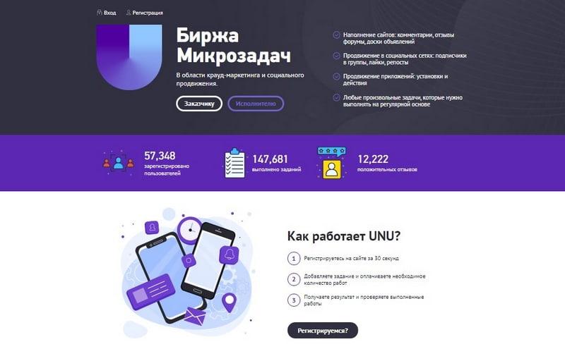 Биржа микрозадач UNU: регистрация, заработок, отзывы