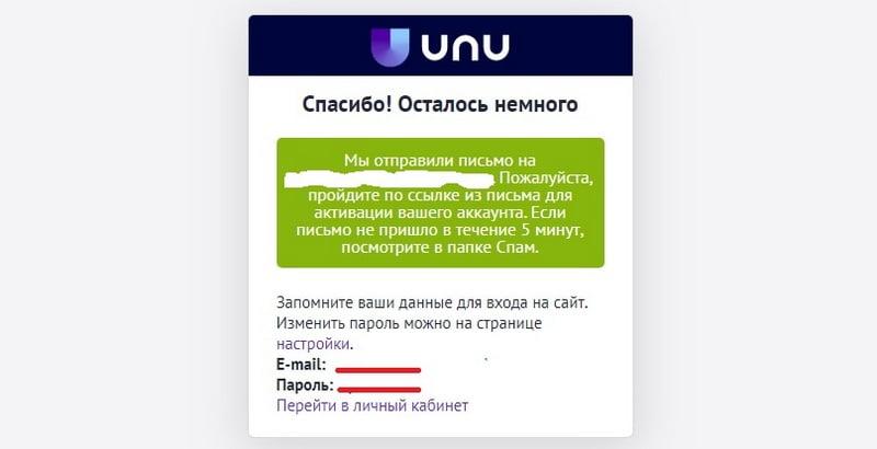 Завершение регистрации на UNU RU